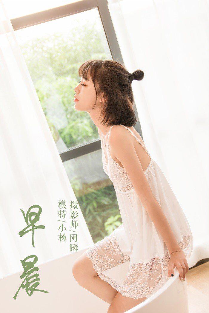 [YALAYI雅拉伊]2019.03.03 Y063 早晨 小杨[56+1P/445M]